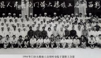 1984年1月25日,新建的传染科病房投入使用,建筑面积580m2,投资12万元。1985年4月,新建老干部病房投入使用,建筑面积1086m2,投资19.1万元。