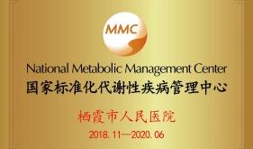 国家标准化代谢疾病管理中心