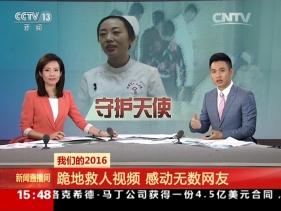 王亚萍登上中央电视台《2016年终盘点年度人物》